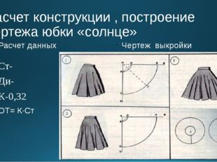 Расчет конструкции , построение чертежа юбки «солнце» Расчет данных Ст- Ди- К