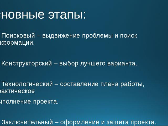 Основные этапы: 1. Поисковый – выдвижение проблемы и поиск информации. 2. Кон...