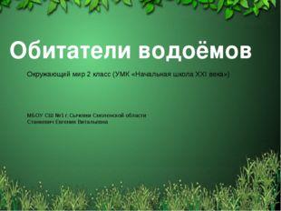 Обитатели водоёмов Окружающий мир 2 класс (УМК «Начальная школа XXI века») М