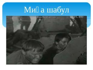 Кинодан үзінді Миға шабул