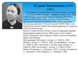 МәриямХакімжанова(1906–1995) 15 қарашада Қостанай облысы, Қостанай ауданы,