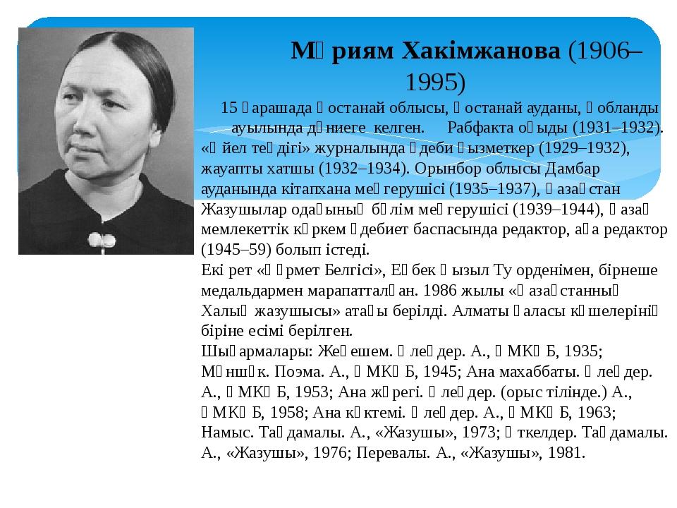 МәриямХакімжанова(1906–1995) 15 қарашада Қостанай облысы, Қостанай ауданы,...