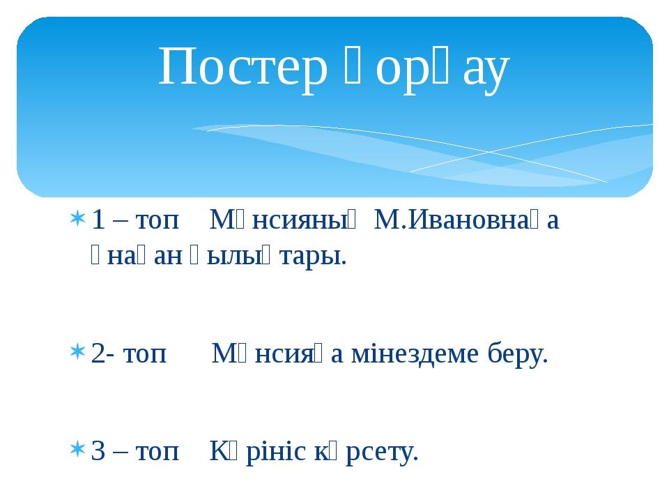 1 – топ Мәнсияның М.Ивановнаға ұнаған қылықтары. 2- топ Мәнсияға мінездеме бе...