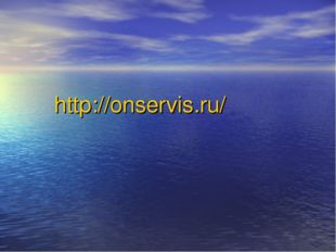 http://onservis.ru/