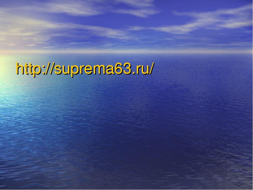 http://suprema63.ru/