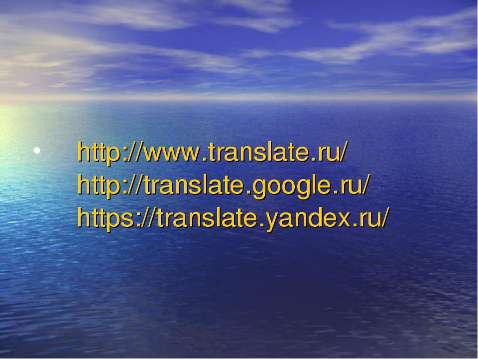 http://www.translate.ru/ http://translate.google.ru/ https://translate.yandex...