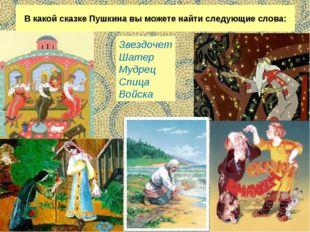 В какой сказке Пушкина вы можете найти следующие слова: Звездочет Шатер Мудре