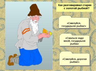 Как разговаривал старик с золотой рыбкой? «Сжалься надо мной, государыня рыбк
