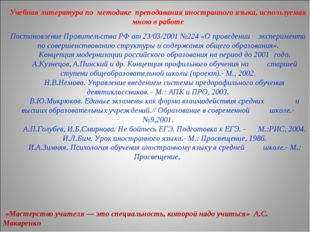 Учебная литература по методике преподавания иностранного языка, используемая