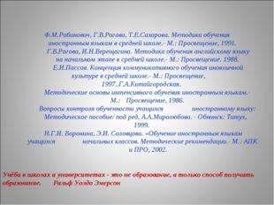 Ф.М.Рабинович, Г.В.Рогова, Т.Е.Сахарова. Методика обучения иностранным язык