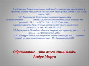 В.М.Филатов. Антропологическая модель обучения иностранным языкам в начальн