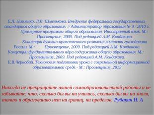 Е.Л. Низиенко, Л.В. Шмелькова. Внедрение федеральных государственных стандар