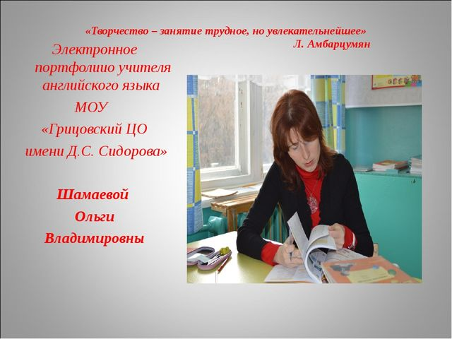«Творчество – занятие трудное, но увлекательнейшее» Л. Амбарцумян Электронное...