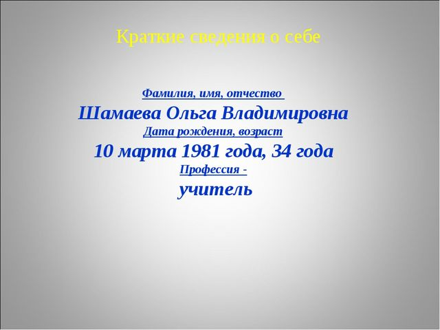 Краткие сведения о себе Фамилия, имя, отчество Шамаева Ольга Владимировна Дат...