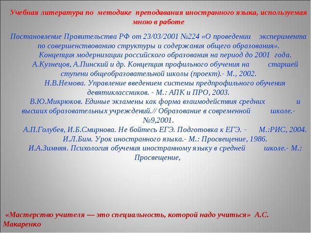 Учебная литература по методике преподавания иностранного языка, используемая...