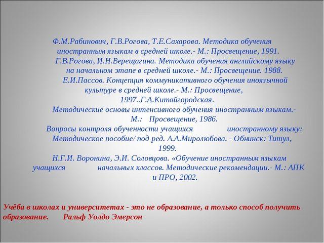 Ф.М.Рабинович, Г.В.Рогова, Т.Е.Сахарова. Методика обучения иностранным язык...