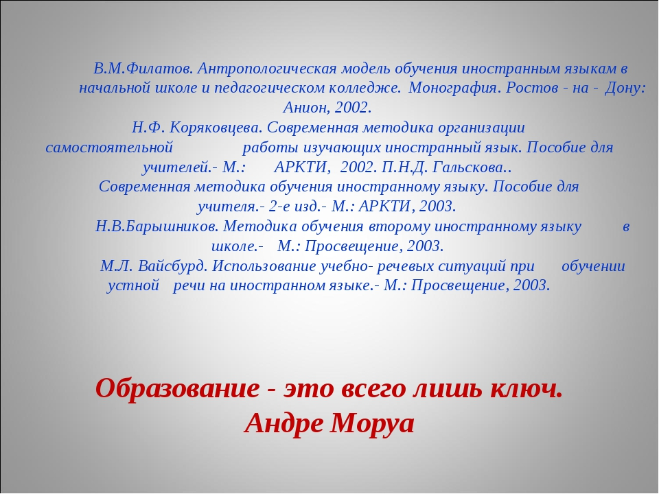 В.М.Филатов. Антропологическая модель обучения иностранным языкам в начальн...