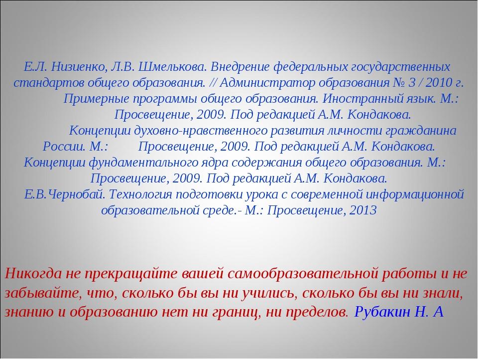 Е.Л. Низиенко, Л.В. Шмелькова. Внедрение федеральных государственных стандар...