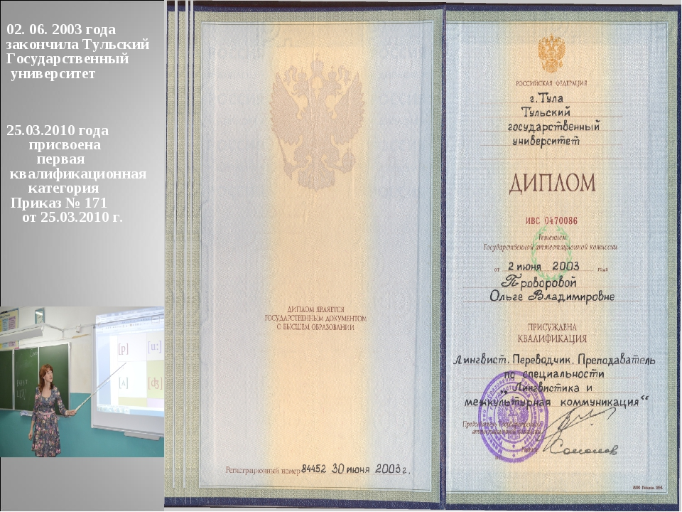 02. 06. 2003 года закончила Тульский Государственный университет 25.03.2010 г...
