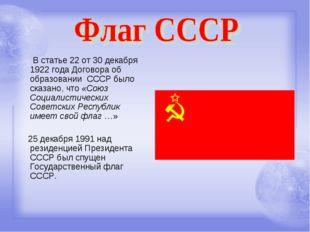 В статье 22 от 30 декабря 1922 года Договора об образовании СССР было сказан