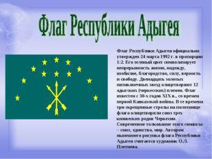 Флаг Республики Адыгея официально утвержден 24 марта 1992 г. в пропорции 1:2.
