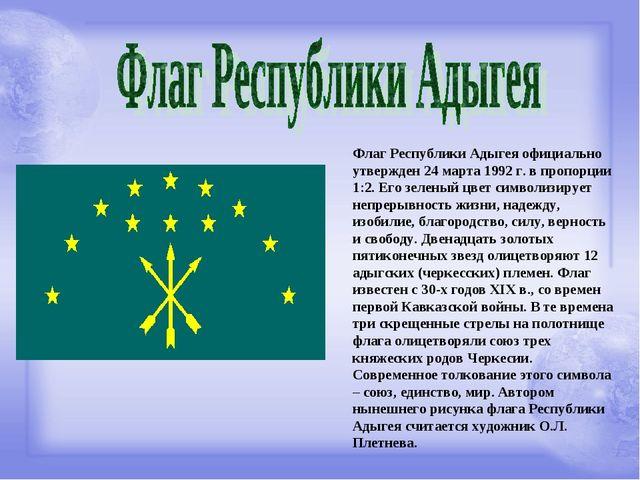 Флаг Республики Адыгея официально утвержден 24 марта 1992 г. в пропорции 1:2....