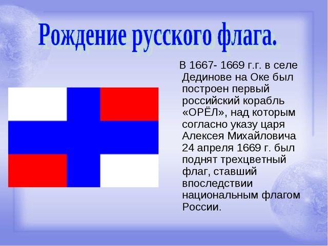 В 1667- 1669 г.г. в селе Дединове на Оке был построен первый российский кора...