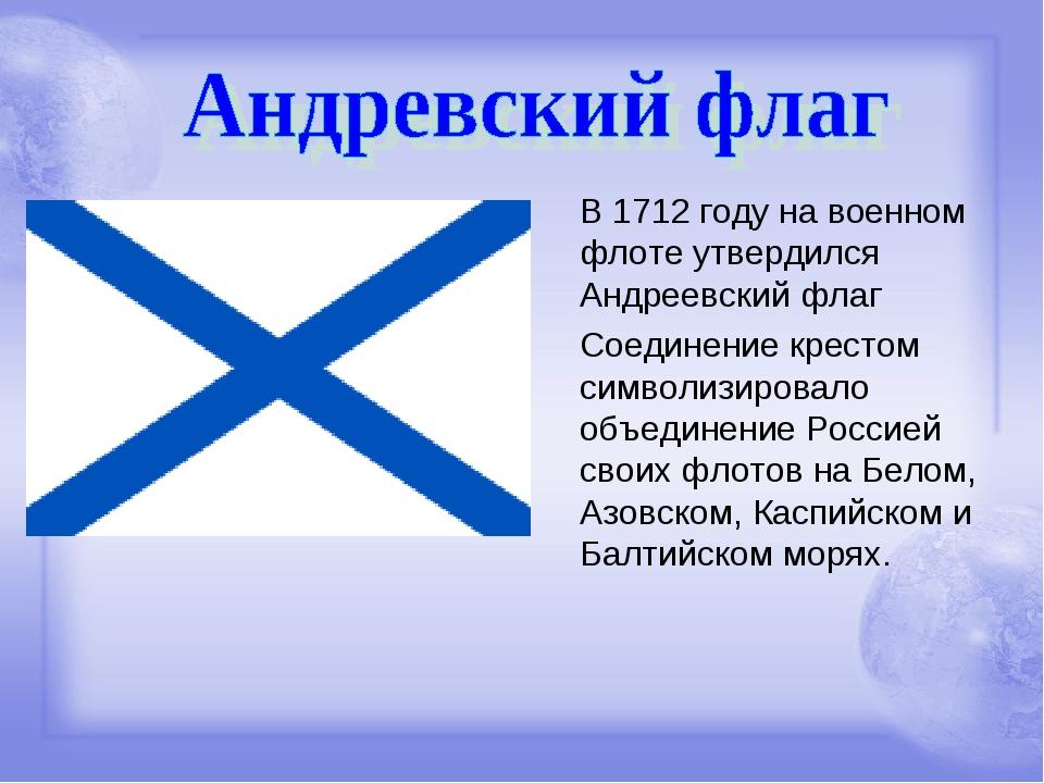В 1712 году на военном флоте утвердился Андреевский флаг Соединение крестом...