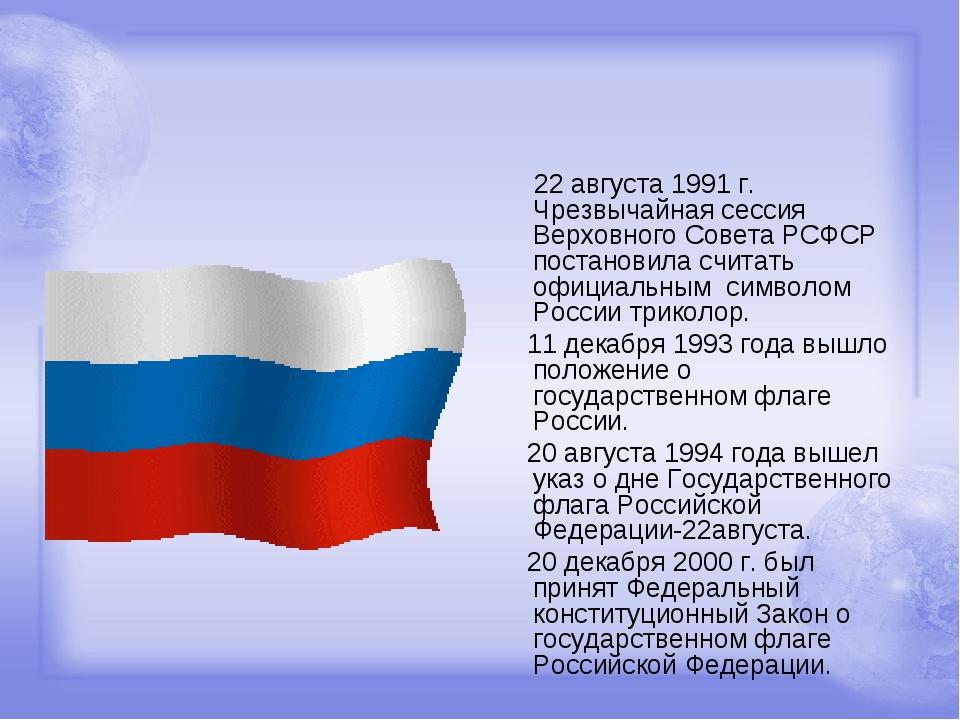 22 августа 1991 г. Чрезвычайная сессия Верховного Совета РСФСР постановила с...