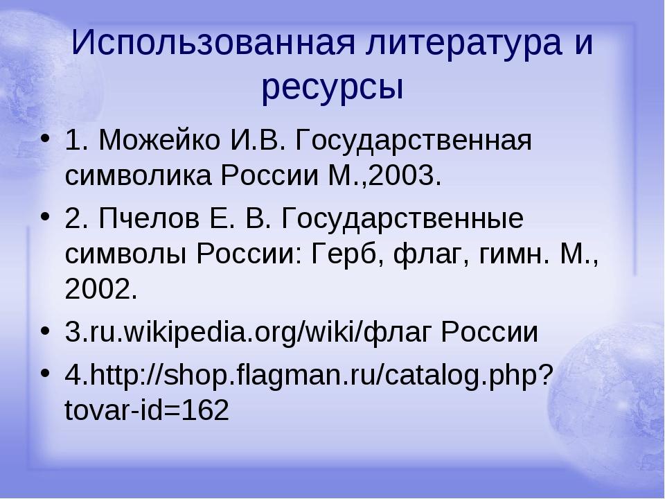 Использованная литература и ресурсы 1. Можейко И.В. Государственная символика...