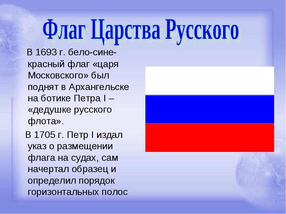В 1693 г. бело-сине-красный флаг «царя Московского» был поднят в Архангельск...