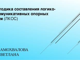 Методика составления логико-коммуникативных опорных схем(ЛКОС) САМОХВАЛОВА С