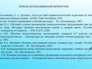 СПИСОК ИСПОЛЬЗОВАННОЙ ЛИТЕРАТУРЫ 1. И. Л. Колесникова, О. А. Долгина. Англо-р