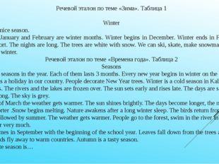 Речевой эталон по теме «Зима». Таблица 1 Winter Winter is a nice season. Dece