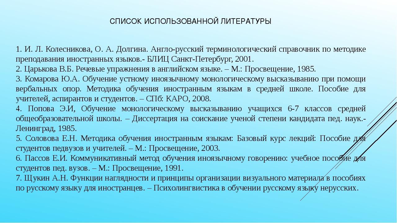 СПИСОК ИСПОЛЬЗОВАННОЙ ЛИТЕРАТУРЫ 1. И. Л. Колесникова, О. А. Долгина. Англо-р...