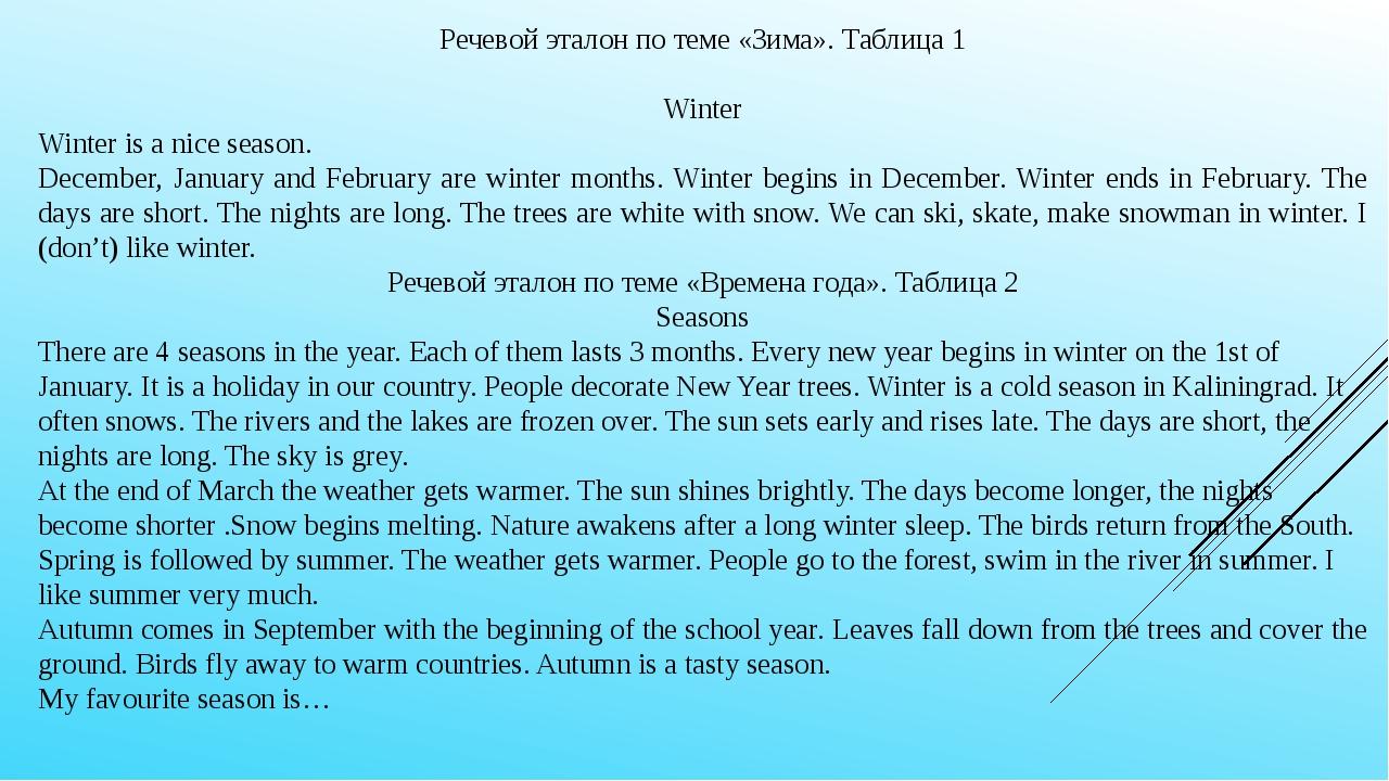 Речевой эталон по теме «Зима». Таблица 1 Winter Winter is a nice season. Dece...