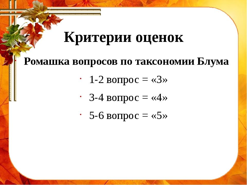 Критерии оценок Ромашка вопросов по таксономии Блума 1-2 вопрос = «3» 3-4 во...