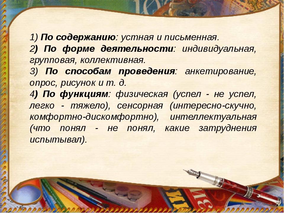 1) По содержанию: устная и письменная. 2) По форме деятельности: индивидуальн...