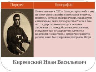 Киреевский Иван Васильевич По его мнению, к XIX в. Запад исчерпал себя и ему
