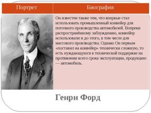 Генри Форд Он известен также тем, что впервые стал использовать промышленный