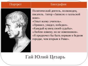 Гай Юлий Цезарь Политический деятель, полководец, писатель. Автор «Записок о