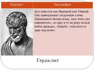 Гераклит Был известен как Мрачный или Тёмный. Ему принадлежат следующие слова