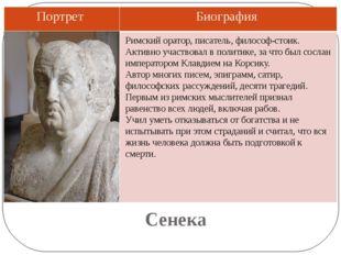 Сенека Римский оратор, писатель, философ-стоик. Активно участвовал в политике