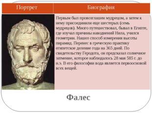 Фалес Первым был провозглашен мудрецом, а затем к нему присоединили еще шесте