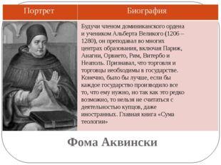 Фома Аквински Будучи членом доминиканского ордена и учеником Альберта Великог