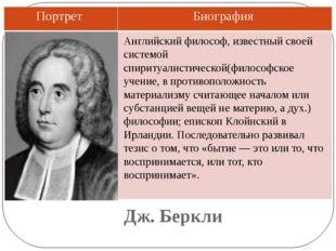Дж. Беркли Английский философ, известный своей системой спиритуалистической(ф