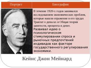 Кейнс Джон Мейнард В течение 1920-х годов занимался исследованием экономическ