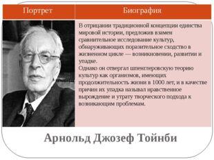 Арнольд Джозеф Тойнби В отрицании традиционной концепции единства мировой ист