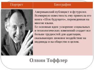 Олвин Тоффлер Американский публицист и футуролог. Всемирную известность ему п