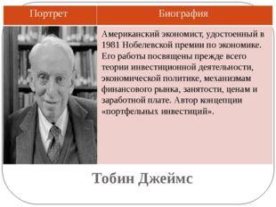 Тобин Джеймс Американский экономист, удостоенный в 1981 Нобелевской премии по